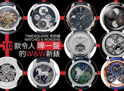 【和你睇Watches & Wonders】10款令人嘩一聲的W&W新錶