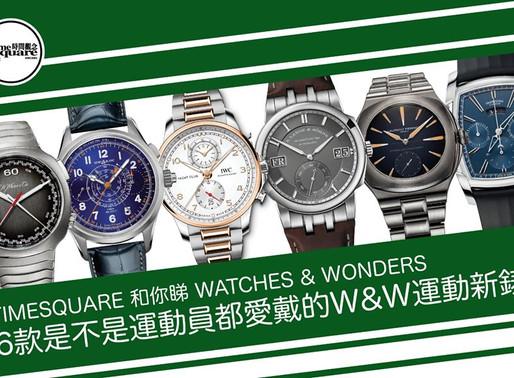 【和你睇Watches & Wonders】6款是不是運動員都愛戴的W&W運動新錶