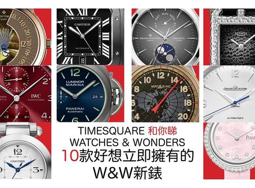 【和你睇Watches & Wonders】10款最想立即戴上手的新錶