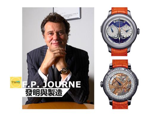 【CLASSIC 101】獨立製錶新經典—F.P. JOURNE 發明與製造