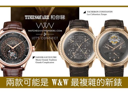 【和你睇Watches & Wonders】兩款可能是W&W最複雜的新錶