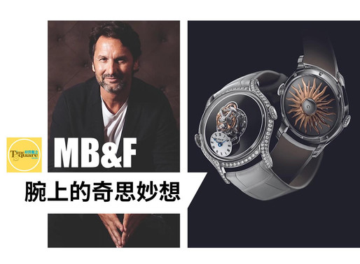 【CLASSIC 101】獨立製錶新經典—MB&F 腕上的奇思妙想國度