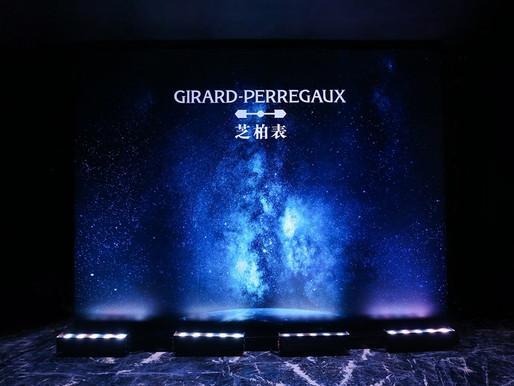 【錶壇消息】GIRARD-PERREGAUX天際行者之夜