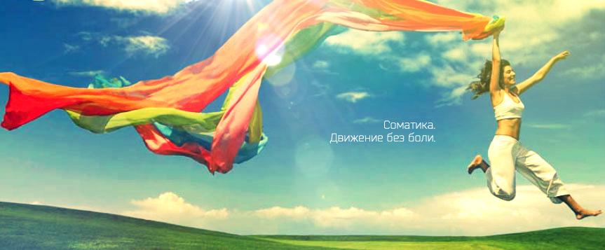 Соматика Ханны - движение без боли