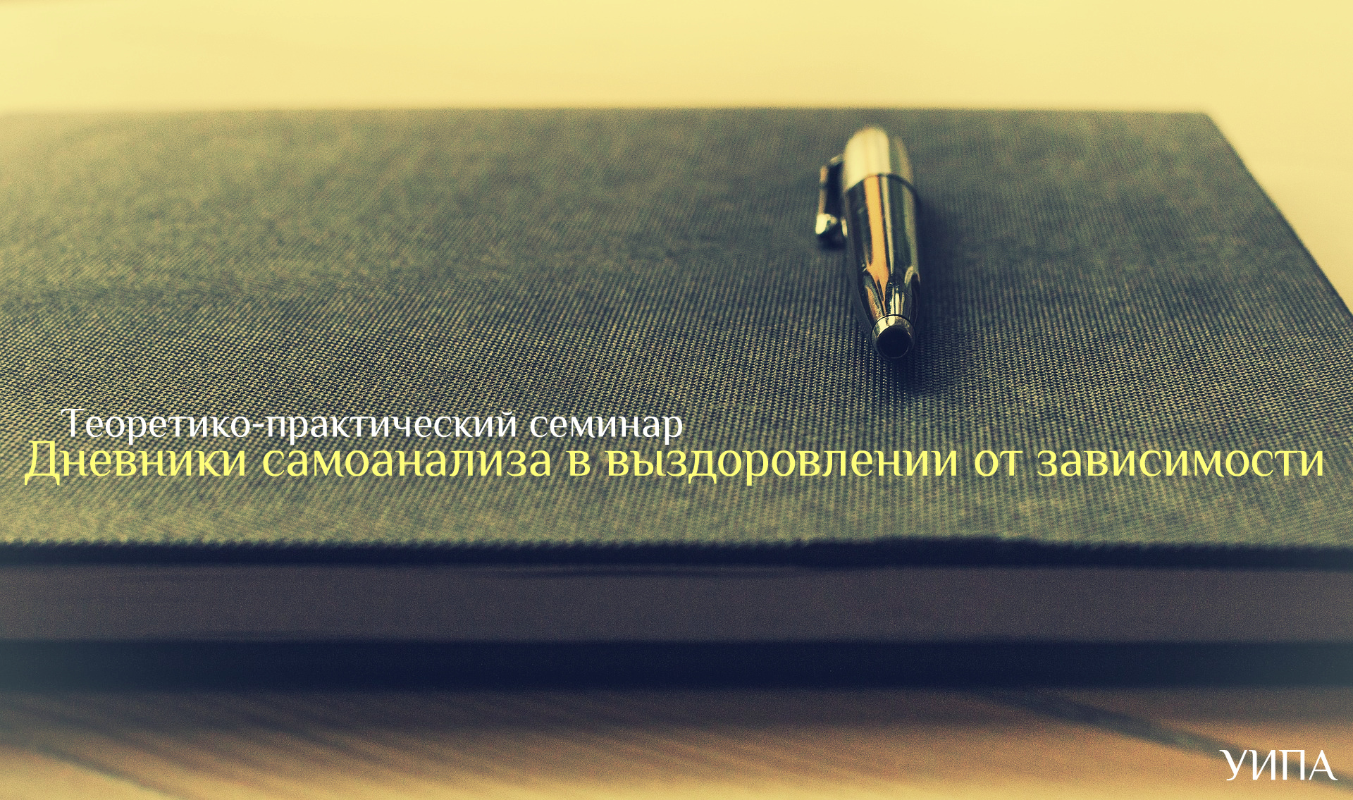 Дневники самоанализа