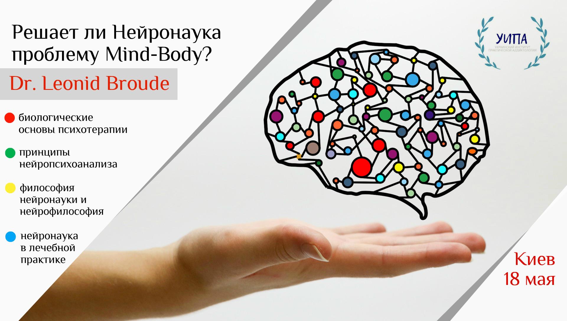 Решает ли Нейронаука проблему Mind-Body?
