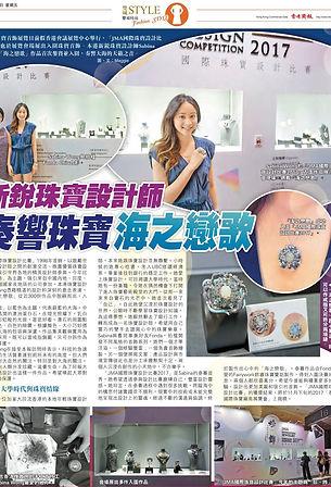 jewelry design competition JIMA award newspaper