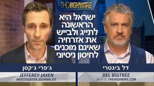 ישראל היא הראשונה לתייג ולבייש את אזרחיה שאינם מוכנים לחיסון ניסיוני   דל ביגטרי וג'פרי ג'קסן