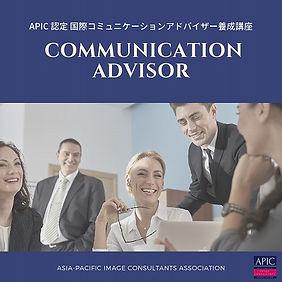 APIC認定アドバイザー養成講座バナー (4).jpg
