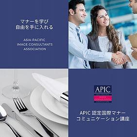 APIC認定アドバイザー養成講座バナー (11).jpg