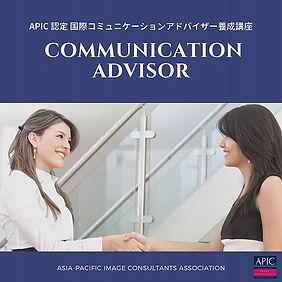APIC認定アドバイザー養成講座バナー (8).jpg