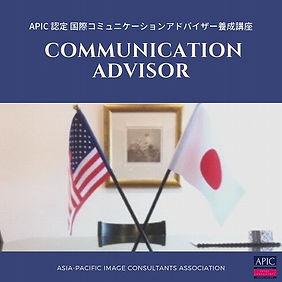 APIC認定アドバイザー養成講座バナー (6).jpg
