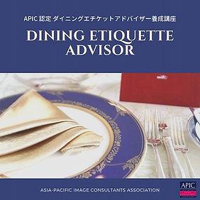 APIC認定アドバイザー養成講座バナー (1).jpg