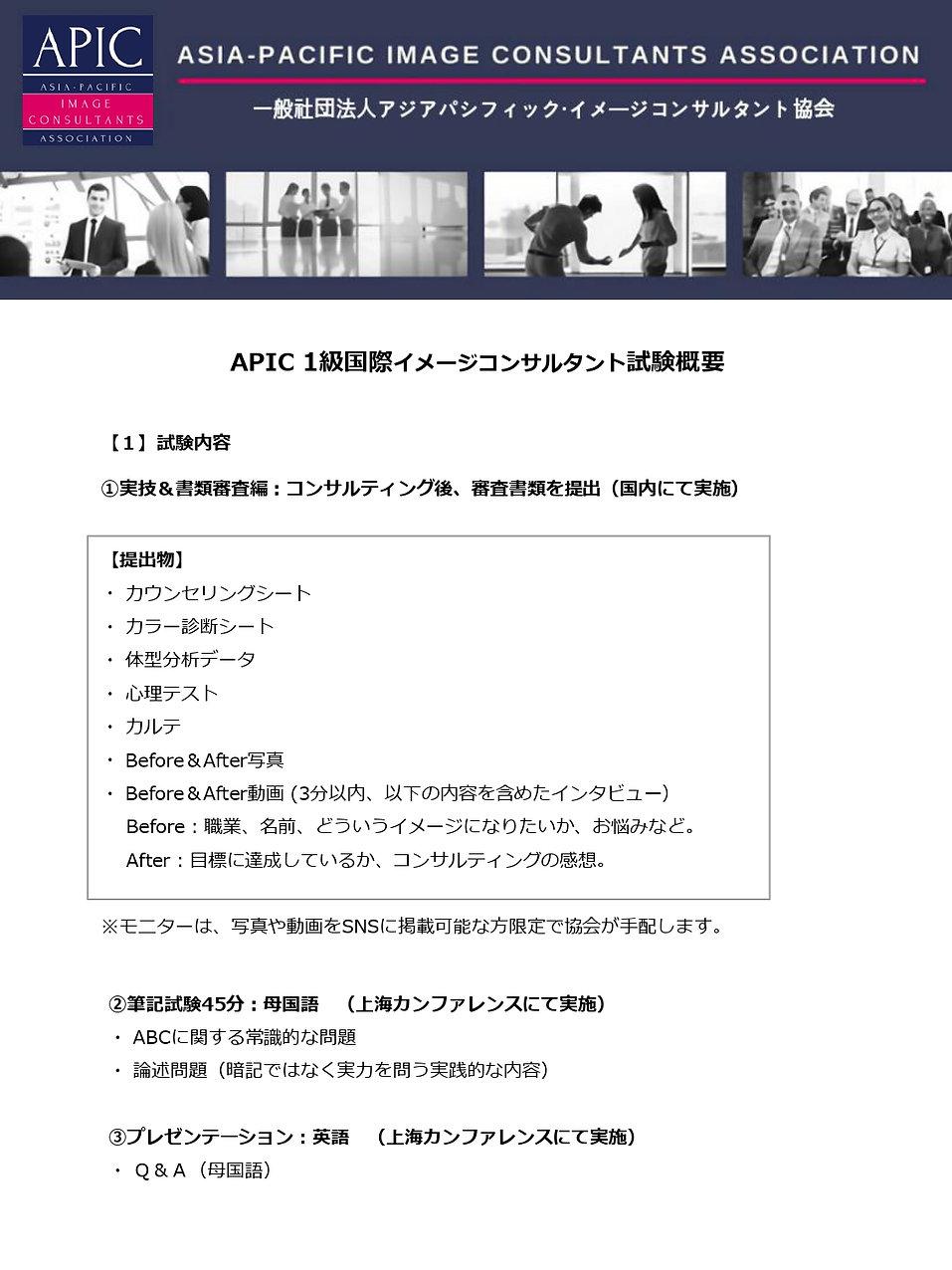 APIC1級試験概要_page-0001.jpg