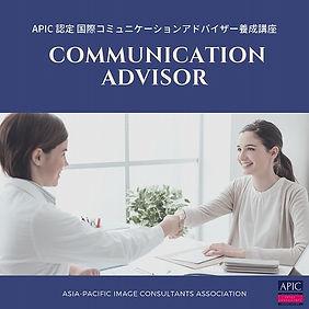APIC認定アドバイザー養成講座バナー (5).jpg