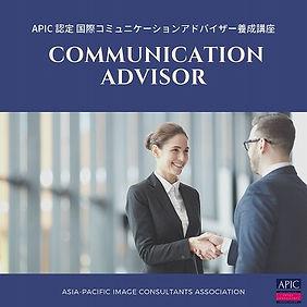 APIC認定アドバイザー養成講座バナー (7).jpg