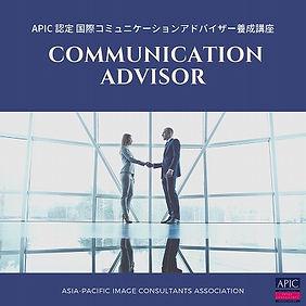 APIC認定アドバイザー養成講座バナー (9).jpg