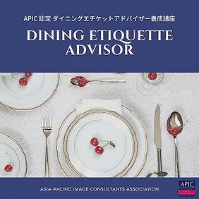 APIC認定アドバイザー養成講座バナー (3).jpg