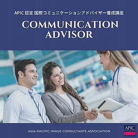APIC認定アドバイザー養成講座バナー (10).jpg