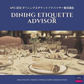 APIC認定アドバイザー養成講座バナー (2).jpg