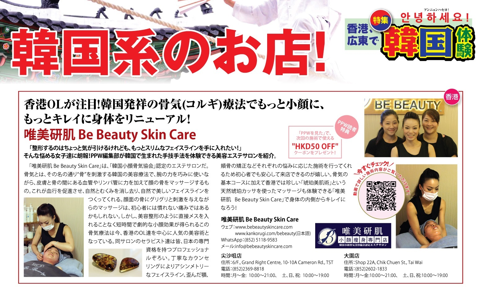 日本週刊PPW新聞