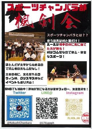 kokusi_edited.jpg