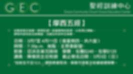 GEC 摩西五經2019-01.jpg