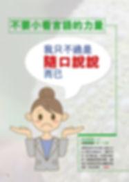 20180305 - 雅各書查經(六).jpg
