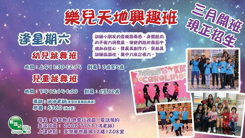 2019樂兒天地3-4月 幼兒 兒童舞蹈班.jpg