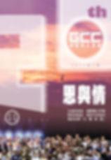 GCC20th Final P01-56__Page_01.jpg