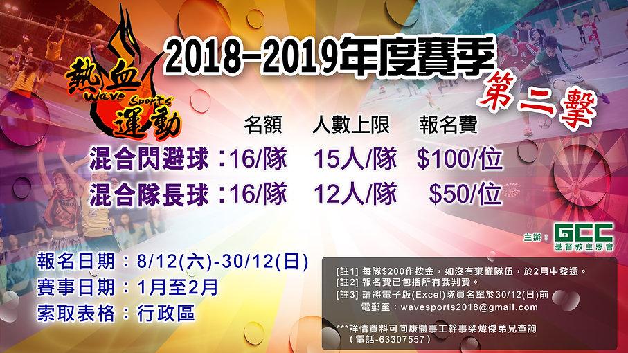 2018-19熱血運動-第2擊.jpg