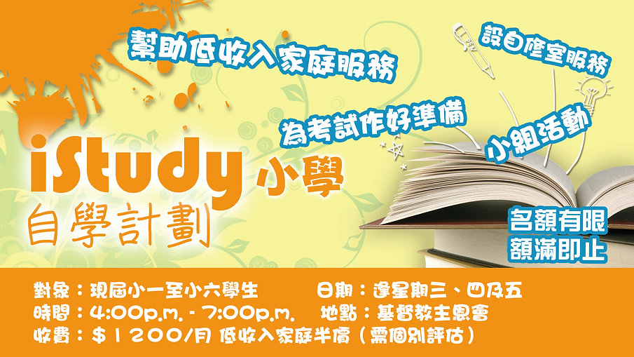 2018 iStudy小學.jpg