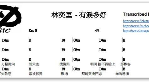 林奕匡 - <有淚多好> chord chart