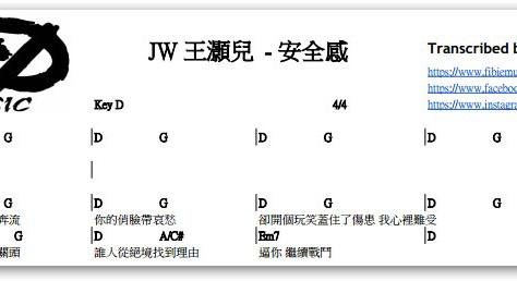 JW 王灝兒 - <安全感> chord chart