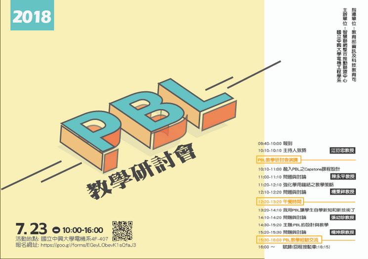 PBL研討會_edited.png