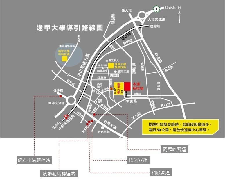 20190813逢甲大學引導路線圖.jpg