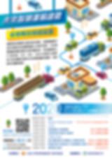 109.1.15-智慧運輸產學菁英高峰論壇-宣傳海報.jpg