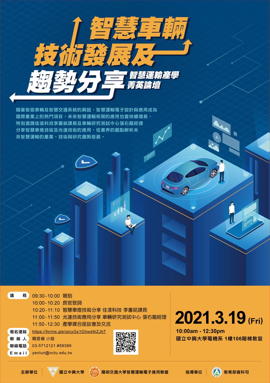 1100319_中興大學產學菁英論壇海報.jpg