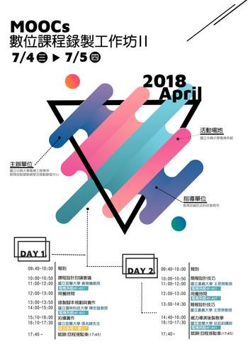工作坊活動流程V4.jpg
