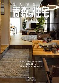 青森の住宅.jpg