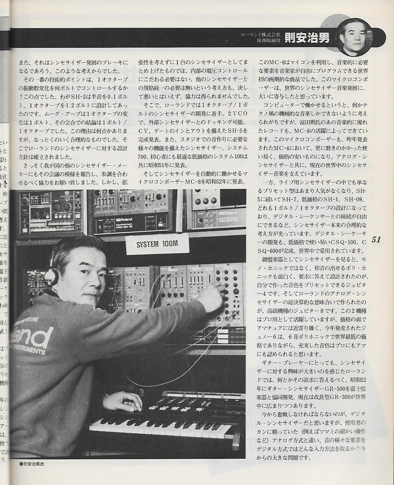 Haruo Noriyasu
