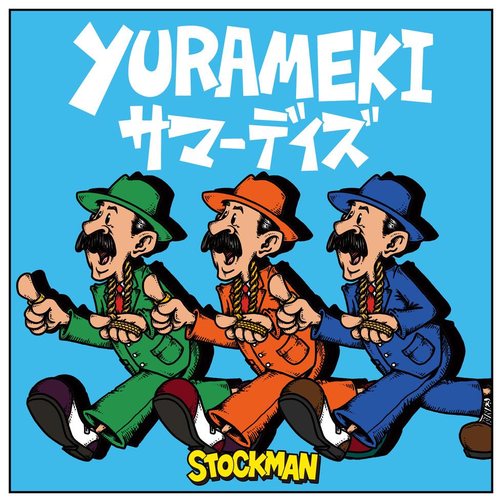 YURAMEKI サマーデイズ