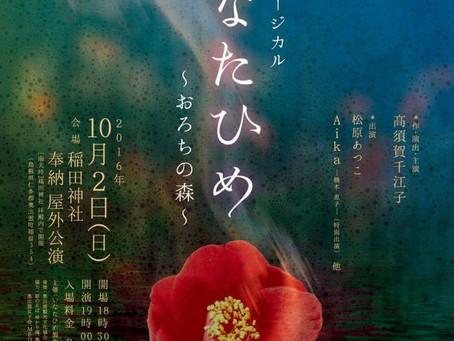 ミュージカル いたなひめ〜おろちの森〜