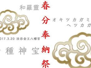 春分奉納祭「目覚めの儀」  十種神宝〜オキツカガミとヘツカガミ〜
