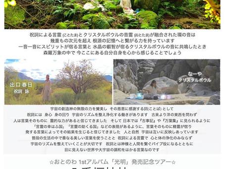 松江八重垣神社 おとのわライブwith歌島昌智 灯りの演出
