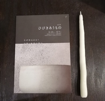 ひびきあうものの vol.10