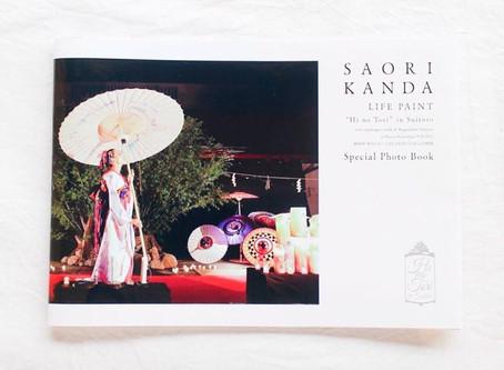 神田さおり「火の鳥」Special Photo Book
