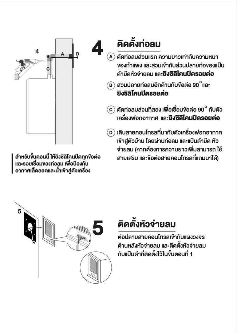 DUSTFREEHOUSE_MANUAL_4.jpg