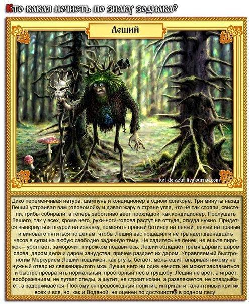 Змей Горыныч нечисть гороскоп энергия славяне мифология шутка Леший