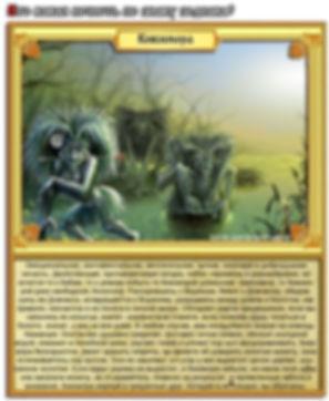 Змей Горыныч нечисть гороскоп энергия славяне мифология шутка кикимора болото